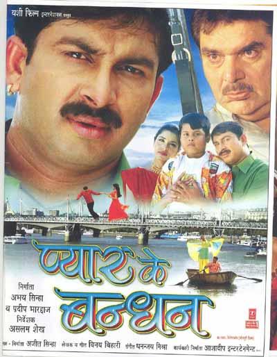 Pyar Ke Bandhan – Manoj Tiwari 2006 Bhojpuri Movie Mp3