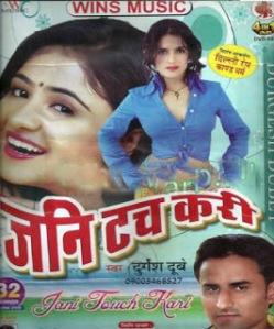 Jani Touch Kari Bhojpuri Alb
